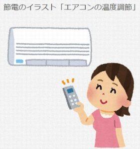 知らなきゃ損するエアコンの効率的使い方とは