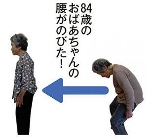 84歳おばあちゃん腰がのびた