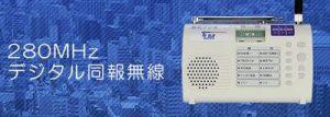 ジタル同報無線「防災ラジオ」