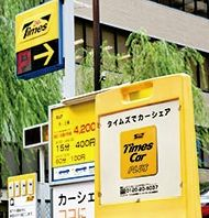 Times Car 看板
